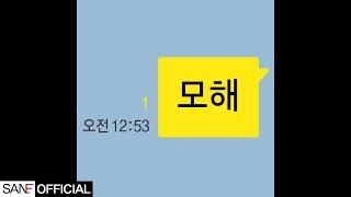 San E(산이) - mohae(모해) Feat. 볼빨간사춘기 [Official Audio]