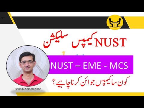 NUST Campus Selection H12 Main Campus VS EME, MCS, PNEC
