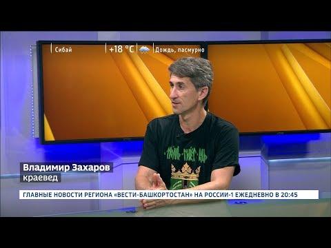 Интервью с историком, краеведом, организатором общественного движения «Архзащита Уфы» Владимиром Захаровым.