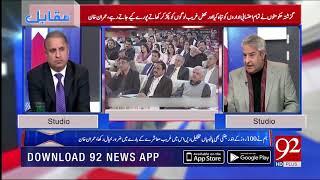PTI makes draft proposal for new local Govt: Amir Mateen  | 29 Nov 2018 | 92NewsHD