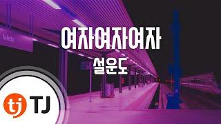 [TJ노래방] 여자여자여자 - 설운도(Seol, Woon-Do) / TJ Karaoke