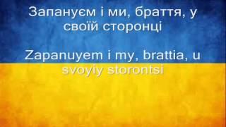Ukraine National Anthem Lyrics
