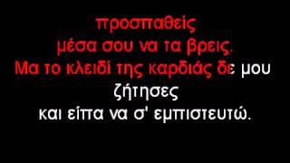 Pantelis Pantelidis-Oneiro Zo Karaoke Version by Nikos Gewrgiou