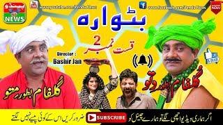 Dittu De Drama Serial Kist No 2 Batwara PENDU NEWS