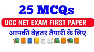 UGC NET EXAM - 25 MCQs for first paper
