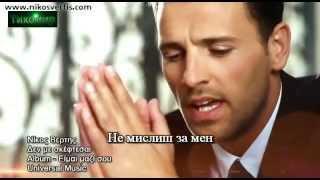 ✅Никос Вертис - Не мислиш за мен.Nikos Vertis - De me skeftesai (Official Video)