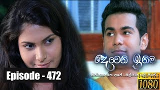 Deweni Inima | Episode 472 28th November 2018
