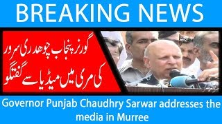 Governor Punjab Chaudhry Sarwar addresses the media in Murree | 16 Sep 2018 | 92NewsHD