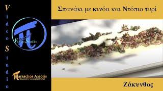 Σπανάκι με κινόα και Ντόπιο τυρί