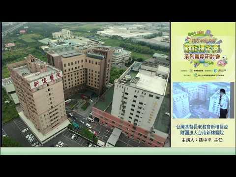 【2019節能觀摩會】新樓醫院孫中平主任
