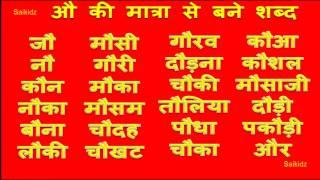 hindi au ki matra words with pictures|हिंदी -औ की मात्रा वाले शब्द |Hindi au ki matra wale shabd