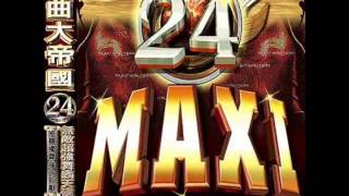 MAXI KINGDOM 舞曲大帝國 24 -  BLUE (Da Ba Dee)