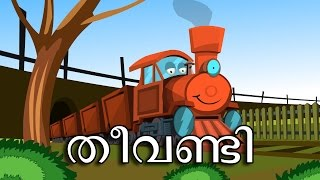 Theevandi Ku Ku - Malayalam Nursery Songs and Rhymes