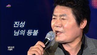 진성 - 님의 등불 / Jin Sung (가요베스트 423회 #13)