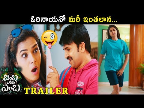 Download thumbnail for Jamba Lakidi Pamba Movie Trailer - Srinivas