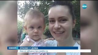 Ема се завърна при майка си - Новините на NOVA (18.10.2016)