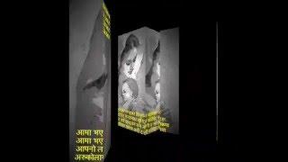 Aama bhayera boki hera (आमा) --TARA DEVI