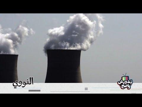#تشويش_واضح اعلان المفاعل النووي