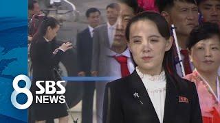 김여정 밀착수행, 순간 이동 수준?…김정숙 여사