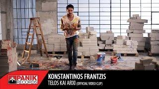 Κωνσταντίνος Φραντζής - Τέλος και Αρχή / Telos kai Arxi | Official Music Video