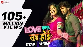 लव कला सब होई Love Kala Sab Hoi - Stage Show | Khesari Lal Yadav & Shubhi Sharma | Ashish Verma