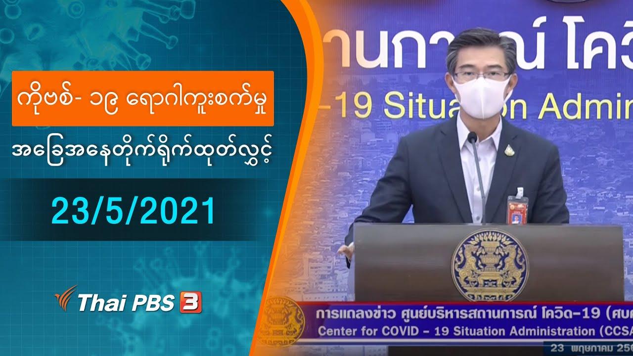 ကိုဗစ်-၁၉ ရောဂါကူးစက်မှုအခြေအနေကို သတင်းထုတ်ပြန်ခြင်း (23/05/2021)