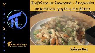 Τριβελάκι με λαχανικά - Λινγκουίνι και Σπαγγέτι με κυδώνια, γαρίδες και βότκα