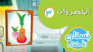 تعلم أسماء الخضروات (٣) فيديو تعليمي للأطفال
