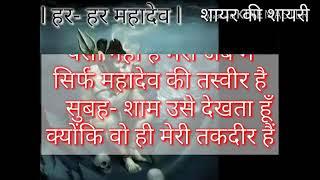 Har Har Mahadev Mahadev Aapa Sada Kripa Banaye Rakhi Bhole Baba aap ki mama uppum car