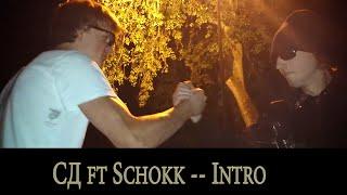 SD ft Schokk - Intro