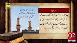 Tareekh Ky Oraq Sy | Safar e Karbala | 19 Sep 2018 | 92NewsHD
