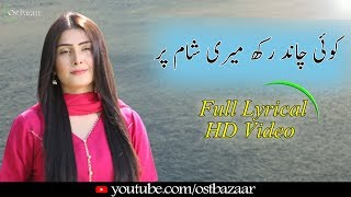Koi Chand Rakh Meri Sham Par || Ost Bazaar Lyrical Song PK