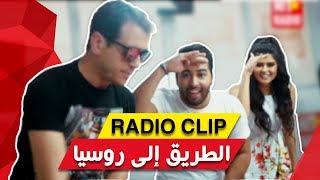 Cravata & Salma Rachid avec Momo - كرافاطا & سلمى رشيد - الطريق إلى روسيا [ Radio Clip ]
