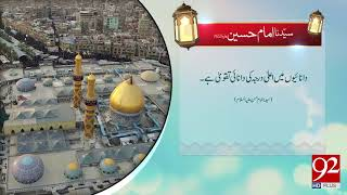 Quote | Hazrat Imam Hussain (AS) | 28 August 2018 | 92NewsHD