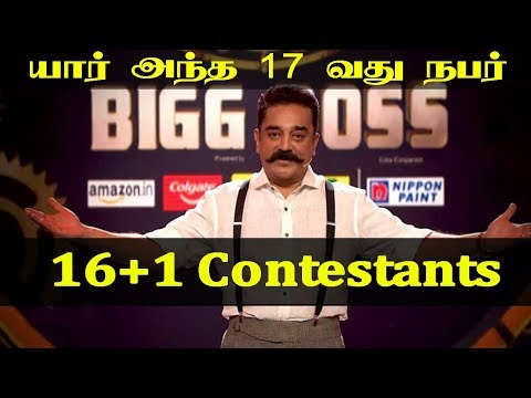 Download thumbnail for Bigg Boss 2 Tamil 16+1 Contestants Vijay TV
