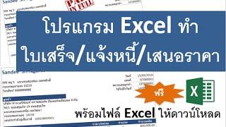 ใช้ Excel ออ�ใบเสร็จ ใบ�จ้งหนี้ ใบเสนอราคา (โหลดได้เลย)
