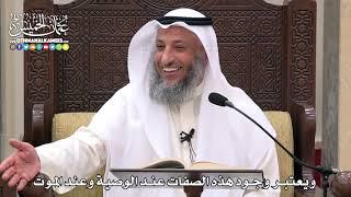 1647 - ويعتبر وجود هذه الصفات عند الوصية وعند الموت - عثمان الخميس