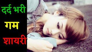 दर्द भरी गम हिंदी शायरी।। Sad Heart Touching Shayri in Hindi 2018
