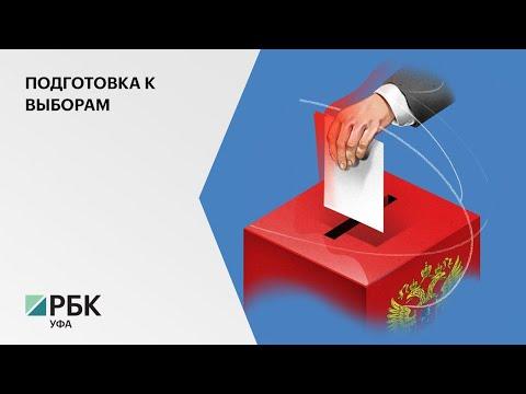 В Башкортостане могут открыться пункты приёма подписей на открытых площадках