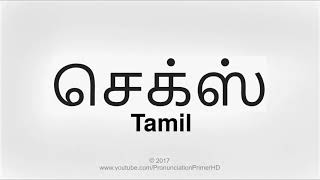 How To Pronounce and Learn the Word Sex in The Tamil Language | Pronunciation Primer HD