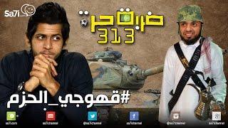 """#صاحي : """"ضربة حرة """" 313 - #قهوجي_الحزم!"""