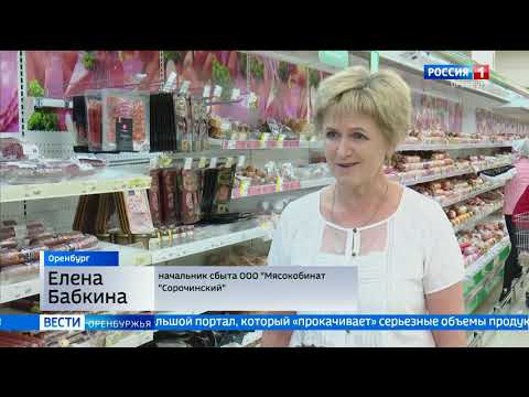 Оренбургская продукция стала чаще встречаться на прилавках федеральных торговых сетей