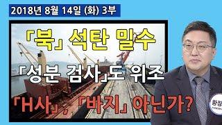 3부  「북」 석탄 밀수 「성분 검사」도 위조 「H사」 정보기관 「바지」 아닌가? [세밀한안보] (2018.08.14) width=
