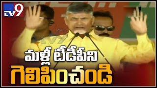 Only TDP have right to ask votes in AP - Chandrababu - TV9