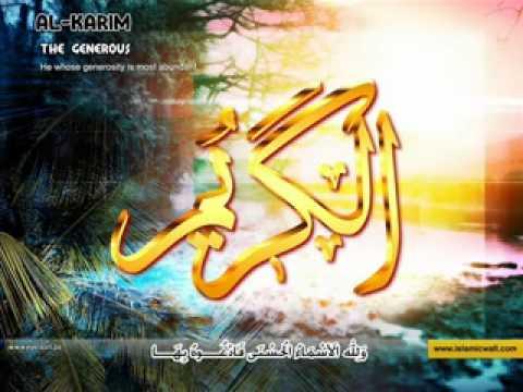 أسماء الله الحسنى مع انشودة  لمشاري العفاسي.flv