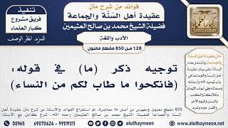 128 -850] توجيه ذكر (ما) في قوله: (فانكحوا ما طاب لكم من النساء) - الشيخ محمد بن صالح العثيمين