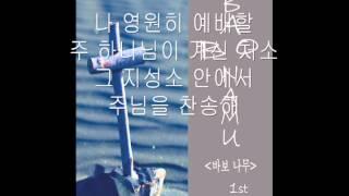 지성소(feat. 유은성)