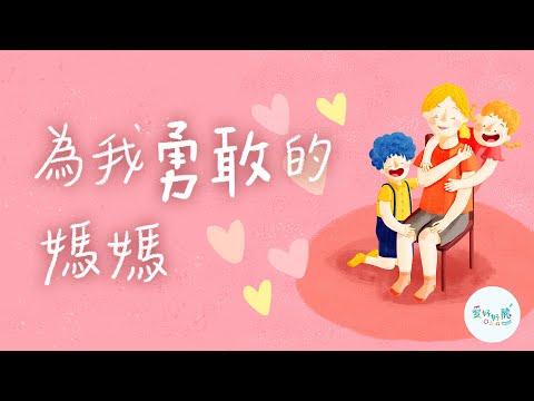 為我勇敢的媽媽(歌詞版MV)— 愛好好聽 [彩虹生命教育母親節歌曲] - YouTube