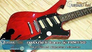 review Ibanez FRM 150 Fireman Paul Gilbert Signature width=