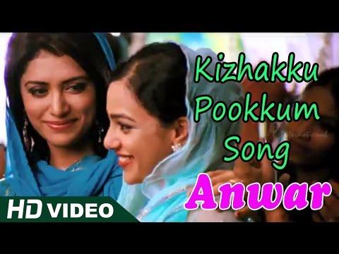 anwar-malayalam-movie-malayalam-movie-kizhakku-pookkum-song-malayalam-movie-song-1080p-hd-api-malayalam-movies